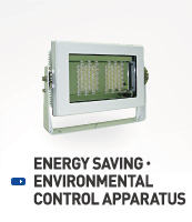 ENERGY SAVING ・ENVIRONMENTAL CONTROL APPARATUS